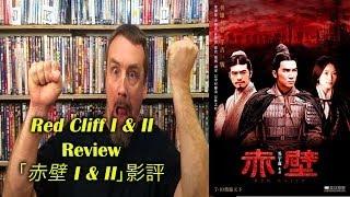 Video Red Cliff I & II/赤壁 I & II Movie Review download MP3, 3GP, MP4, WEBM, AVI, FLV Oktober 2019