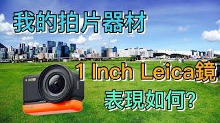我的拍片器材分享.我對器材的要求|1英吋感光元件 Leica鏡到手!Insta360 One R 好用 ? Leica 鏡拍Vlog 有幾好?如何選擇!