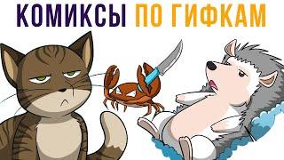 Комиксы по гифкам. Ржу под столом! | Мемозг #325