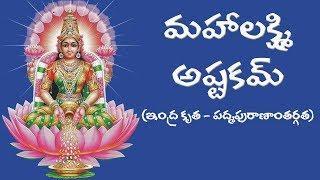 mahalakshmi-astakam-telugu-meaning