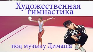 Художественная гимнастка выступила под песню Димаша - Любовь Уставших Лебедей