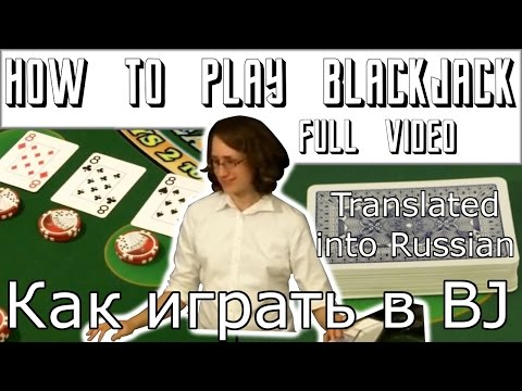 Как играть в Блэкджек - Russian Translation Of How To Play Blackjack