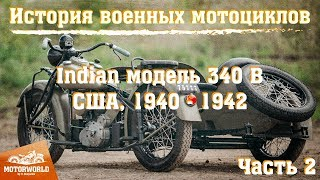 1940, Indian 340 B. Review & test-drive, part 2. Motorworld by V. Sheyanov classic bike museum