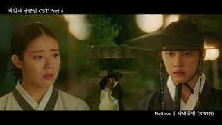 [MV] SBGB (새벽공방) - Believe (100 Days My Prince OST Part.4)