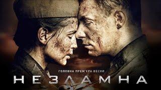 """Прем'єра фільму """"Незламна"""" - на каналі """"Україна"""""""
