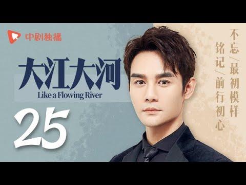 大江大河 25(王凯、杨烁、董子健、童瑶 领衔主演)