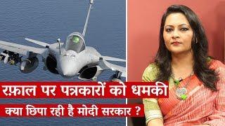Hum Bhi Bharat: What Rafale Secrets is Modi Hiding by Threatening Journalists?