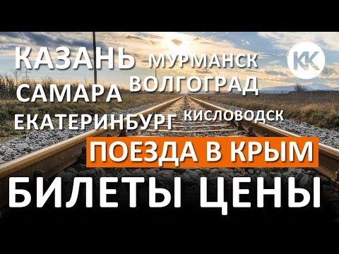 БИЛЕТЫ И ЦЕНЫ в Крым.  Мурманск, Екатеринбург, Самара, Казань, Волгоград - Симферополь