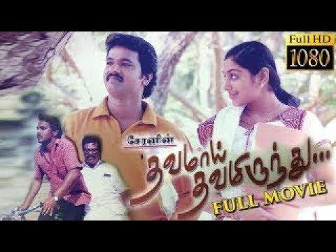 Dhavamai Dhavamirunthu Full Movie With English Subtitle | Cheran | Rajkiran.