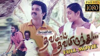 Dhavamai Dhavamirunthu full movie with english subtitle | Cheran | Rajkiran.