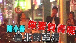 【台灣壹週刊】陳小春 台北的空污 你要負責捏