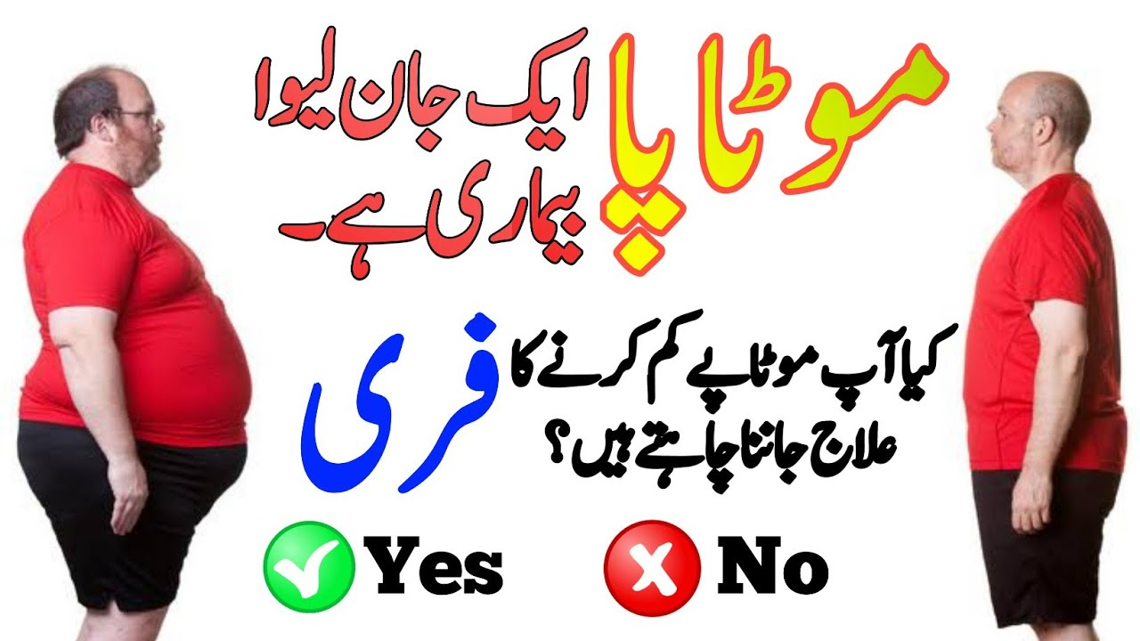 Do you want to know how to lose weight and get rid of obesity For Free?    By Master Jabir Bangash