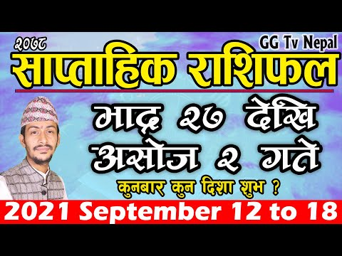 Saptahik Rashifal | साप्ताहिक राशिफल | Bhadra 27 To Asoj 2 | September 12 To 18 | Weekly Horoscope