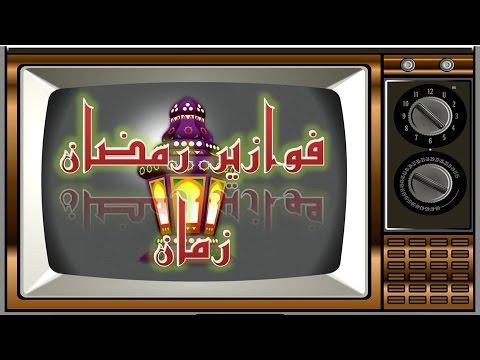 فوازير رمضان زمان Youtube
