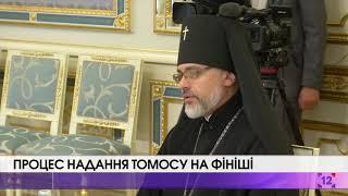 видео ЄДНІСТЬ : Україна отримала рішення про надання Томоса