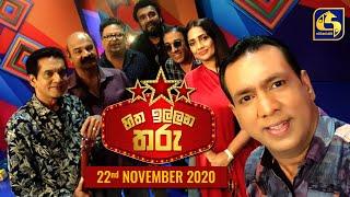 Hitha Illana Tharu ll හිත ඉල්ලන තරු  ll 2020-11-22