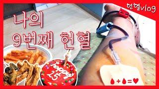 헌혈 브이로그2ㅣ동생이랑ㅣ독감예방접종할인쿠폰ㅣ조혈모세포…