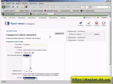 Joomla 1.5. Разделы, категории, материалы (продолжение 2).
