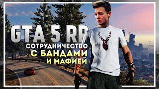 Сотрудничество с бандами и мафией в GTA 5 RP