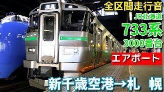 [全区間走行音]JR北海道733系3000番台(快速エアポート)  新千歳空港→札幌(2019/3)