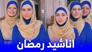 اجمل اناشيد اسلامية 2020