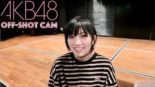 AKB48のオフショットを大放出! メンバーの素顔や普段はなかなか話すことのないプライベートな話まで出しちゃいます!! 是非お楽しみくださ...
