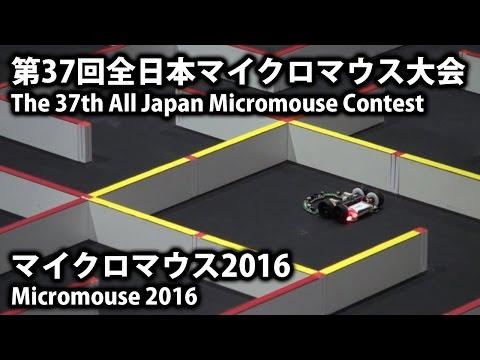 マイクロマウス2016 予選 クラシックエキスパートB組 Micromouse 2016 Preliminary Contest Classic Expert Class Bgroup