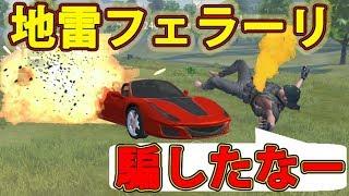 【荒野行動】乗った瞬間爆発する仕組みのフェラーリでキッズを釣った結果ww thumbnail