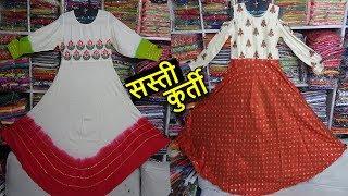 35 ₹ की कुर्ती की सचाई | Low Range To Hi Range Kurti Collection | Surat Kurti Factory Manufacturer