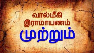 பகுதி 123 - முற்றும்   வால்மீகி இராமாயணம்   Valmiki Ramayana   OMGod R V Nagarajan