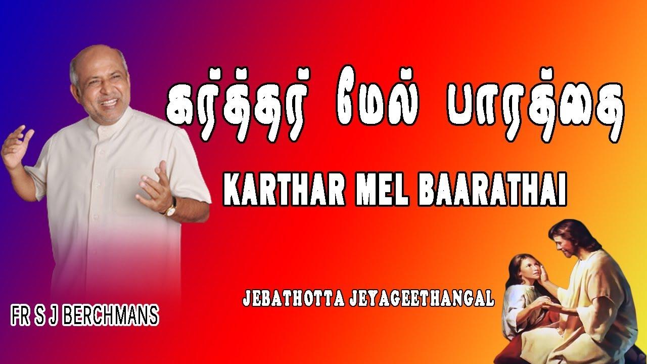 Kartharmel Bharathai   Lyrics Video   Fr. S.J. Berchmans   Jebathotta Jayageethanga