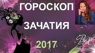 ГОРОСКОП ЗАЧАТИЯ 2017 - астролог Вера Хубелашвили