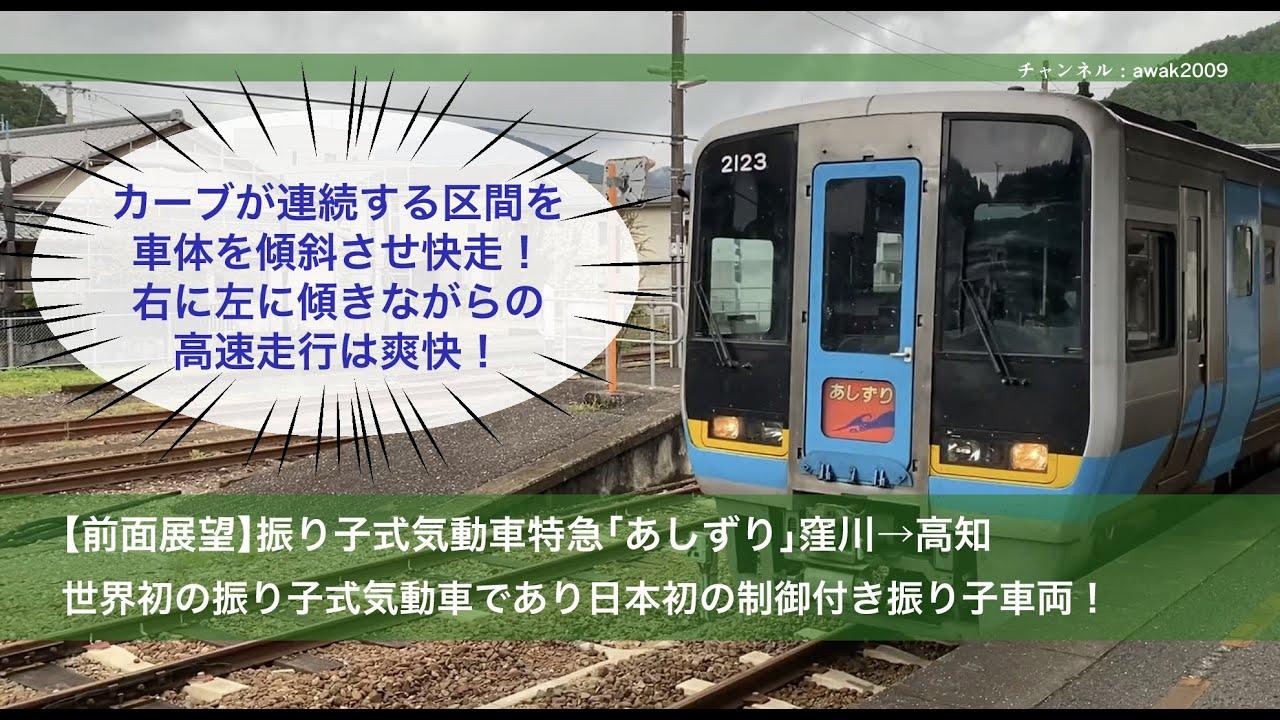 【前面展望】2000系気動車特急「あしずり」窪川→高知