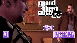 GTA 4 Hindi Mission The Cousins Bellic PC #1