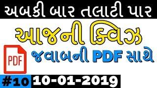 Talati Quiz - Gk Gujarati Online Test   Gk in Gujarati Live Test - part 10