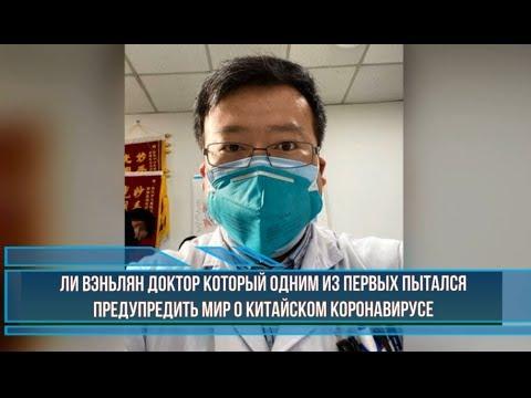 Ли Вэньлян доктор который одним из первых пытался предупредить мир о Китайском коронавирусе