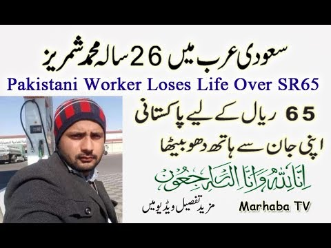 Pakistani Worker Lost his Life Only SR65 for Gas Bill in Saudi Arabia Urdu Hindi Video