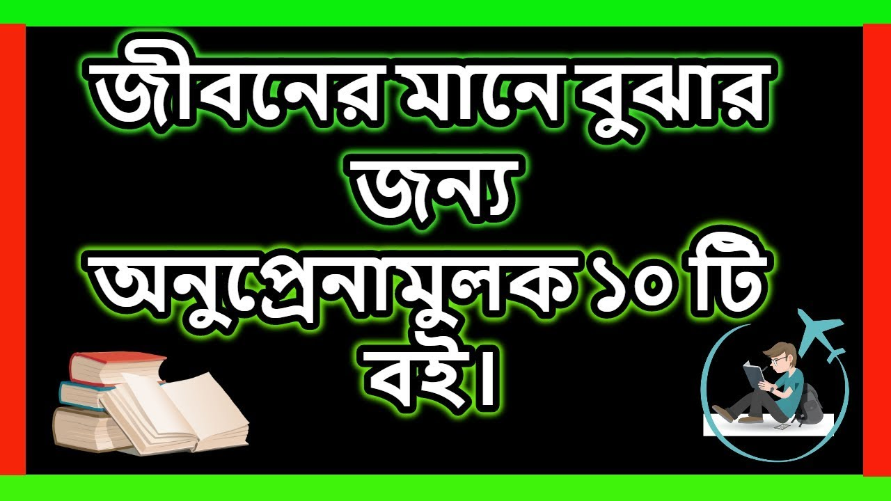 Top ten best motivational books in the world in bangla | Bangla  Motivational video
