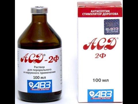 АСД-2 фракция - malahov-