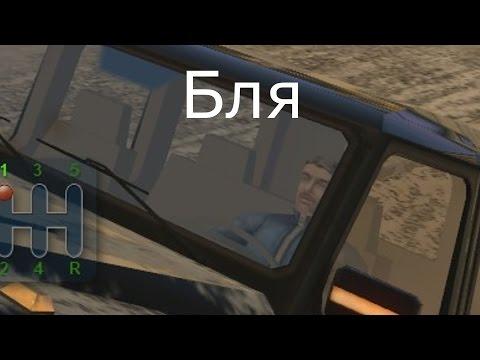 Учебный автосимулятор 2. Баг.