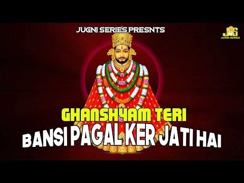 Ghanshyam Teri Bansi Pagal ker jati hai ||...