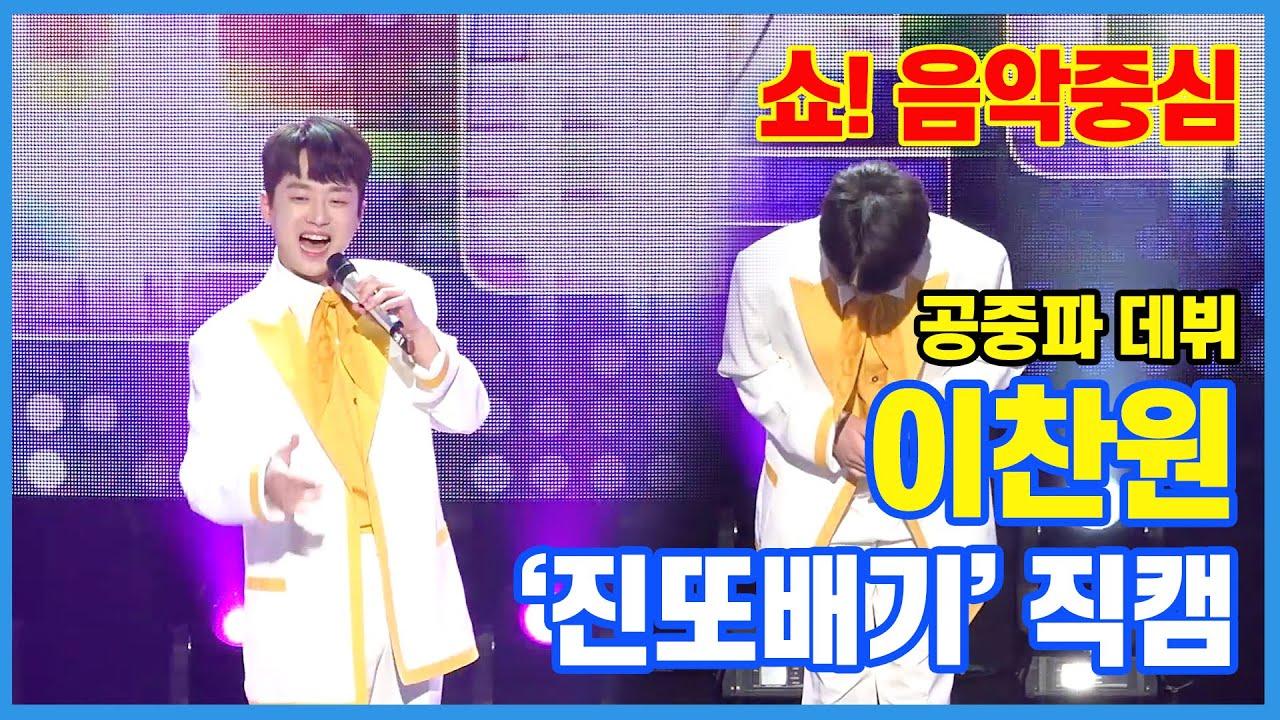[이찬원] 공중파 첫 데뷔 기념 '진또배기' 직캠 아이컨택