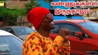 Gana Ayya | Kannukulla Irruthalum | Full Song | YAARA NEE 7397488662