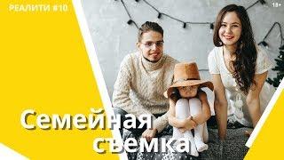 Учимся снимать семью. Локации, позы, настроение | Реалити-шоу ПИКЧА. Серия 10