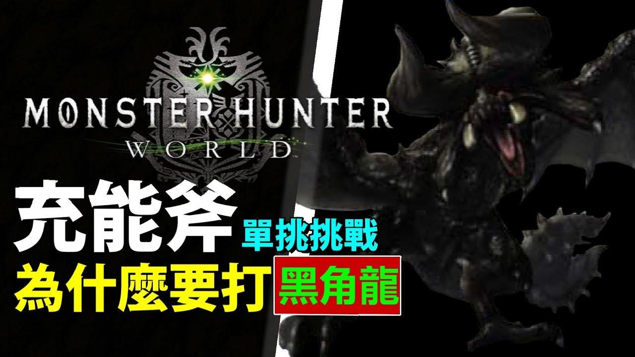 【 MHW 黑角龍 】為什麼充能斧 要打角龍? |武器: 充能斧 操作示範【Monster Hunter: World 魔物獵人世界 | PS4 PC 中文 ...