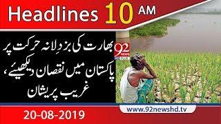 News Headlines  10 Am  20 August 2019  92newshd