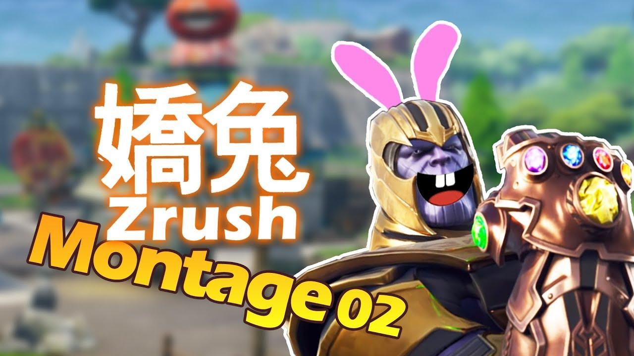 嬌兔 Zrush ★ 要塞英雄 Fortnite Montage 02 - YouTube