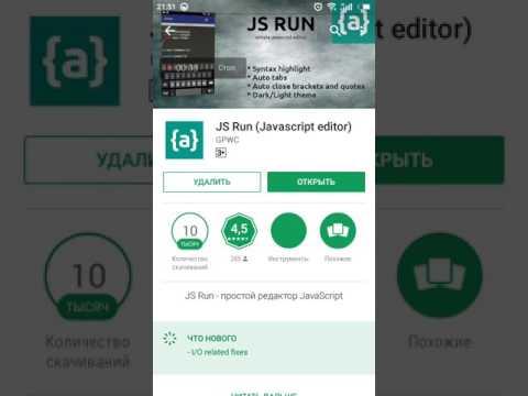 Вопрос: Как включить Javascript на Android телефоне?