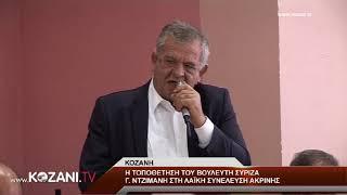 Ο Βουλευτής ΣΥΡΙΖΑ Γ. Ντζιμάνης στη λαϊκή συνέλευση Ακρινής