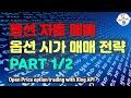 FX마진거래 자동매매 자동수익 내는방법 [ 해외선물, 주식 ] - YouTube